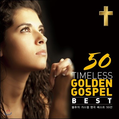 불후의 가스펠 명곡 베스트 50선 (50 Timeless Golden Gospel Best)