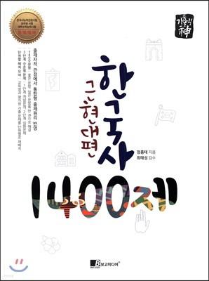 기출의 신 한국사 1400제 근현대편
