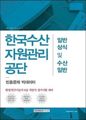 2017 기쎈 한국수산자원관리공단 일반상식 및 수산일반 빈출문제 빅데이터