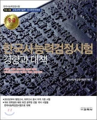 한국사 능력 검정시험 경향과 대책 중급 4급