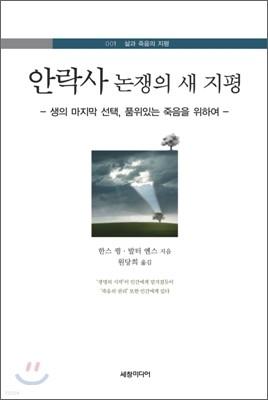 안락사 논쟁의 새 지평