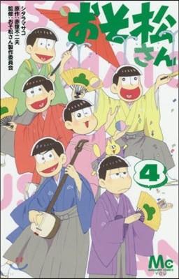 おそ松さん 4