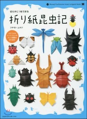 切らずに1枚で折る 折り紙昆蟲記
