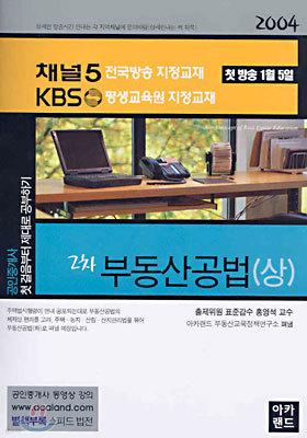2004 공인중개사 2차 부동산공법 (상)