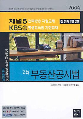2004 공인중개사 2차 부동산공시법