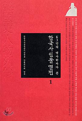 63인의 역사학자가 쓴 한국사 인물 열전 1