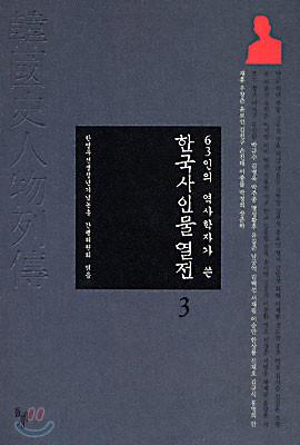 63인의 역사학자가 쓴 한국사 인물 열전 3