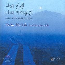 나의 인생 나의 바이올린 - 요제프 수크