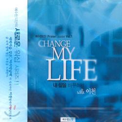 예수전도단 - Praise Leader Vol.1 with 이천 : 내 삶을 바꾸소서
