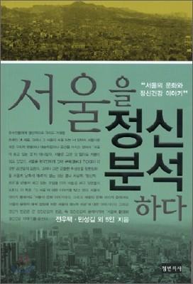 서울을 정신분석하다