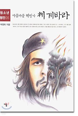아름다운 혁명가 체 게바라