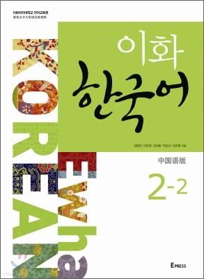 이화 한국어 2-2 중국어판