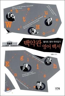 백악관 영어백서