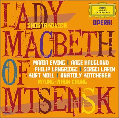 Maria Ewing 쇼스타코비치: 므첸스크의 멕베드 부인 (Shostakovich: Lady Macbeth of Mtsensk)