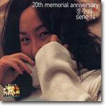 정수라 14.5집 - 20th Memorial Anniversary + Sene 14