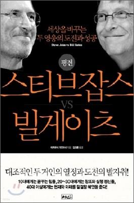 평전 스티브 잡스 vs 빌 게이츠