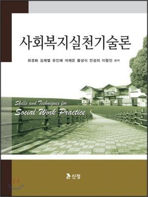 사회 복지 실천 기술론