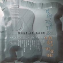 V.A. - 강변가요제 & 대학가요제 Best Of Best (2CD/미개봉)