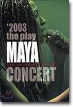 마야 (Maya) - 2003 Maya 2nd Live Concert [The Play]