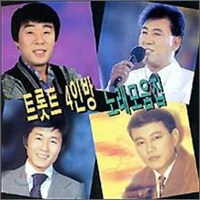 트롯트 4인방 노래모음집 - 송대관 & 현철 & 설운도 & 태진아