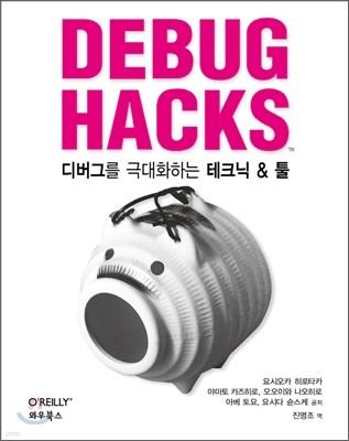 DEBUG HACKS