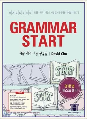 Hackers Grammar Start 해커스 그래머 스타트