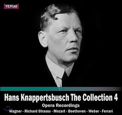 한스 크나퍼츠부슈 컬렉션 4집 - 1936-1964 오페라 레코딩 (Hans Knappertsbusch: The Collection 1936-1964 Opera Recordings)