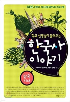 학교 선생님이 들려주는 한국사 이야기