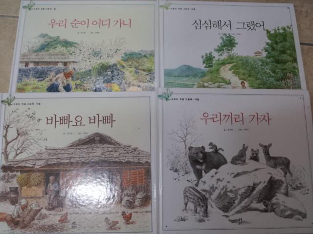 보리)도토리 계절그림책