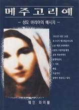 메주고리예 (성모 마리아의 메시지)