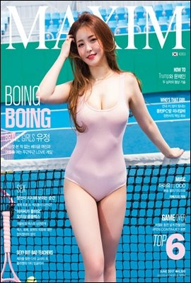 맥심 MAXIM 2017년 06월호