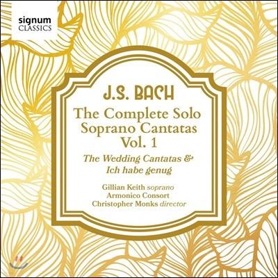 Gillian Keith / Christopher Monks 바흐: 솔로 소프라노 칸타타 1집 - 웨딩 칸타타, 나는 만족하나이다 (J.S. Bach: The Complete Solo Soprano Cantatas Vol.1 - Wedding Cantatas, Ich Habe Genug)