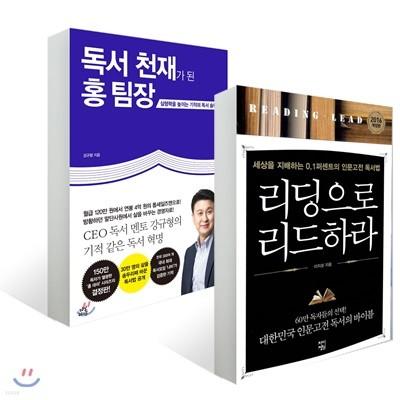 독서 천재가 된 홍 팀장 + 리딩으로 리드하라