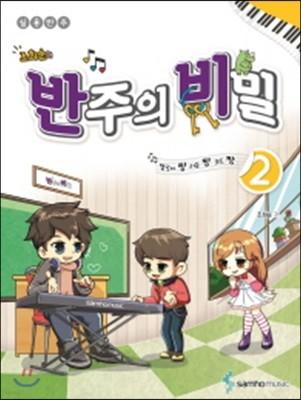 멜로디짱 리듬짱 코드짱 조희순의 반주의 비밀 2