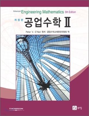 공업수학 2