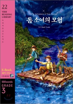 The Adventures of Tom Sawyer 톰 소여의 모험