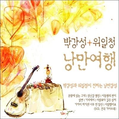 박강성 & 위일청 - 낭만여행