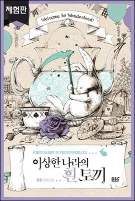 이상한 나라의 흰 토끼 (체험판) - 블랙 라벨 클럽 029