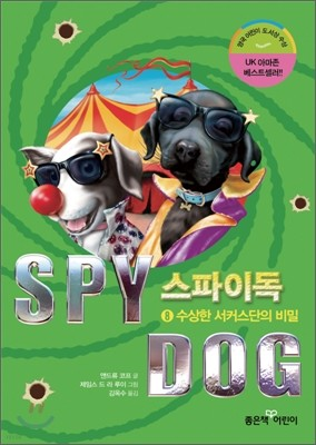 SPY DOG 스파이독 8