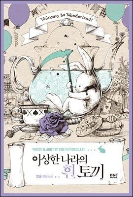 [세트] 이상한 나라의 흰 토끼 - 블랙 라벨 클럽 029 (총2권/완결)