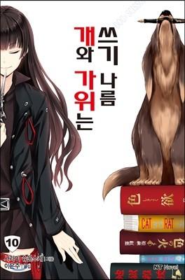 개와 가위는 쓰기 나름 10