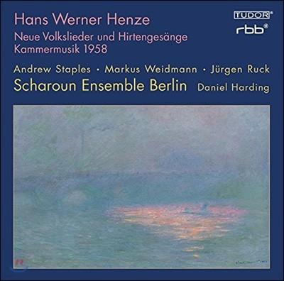 Scharoun Ensemble Berlin 한스 베르너 헨체: 새로운 민요와 목동의 노래, 실내 음악 1958 - 샤로운 앙상블 베를린 (Hans Werner Henze: Neue Volkslieder und Hirtengesange, Kammermusik 1958)