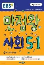 EBS 만점왕 사회 5-1