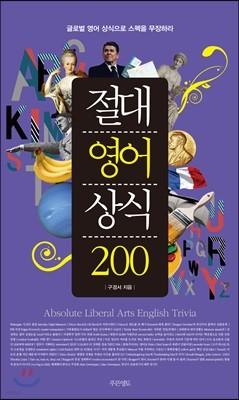 절대영어상식 200