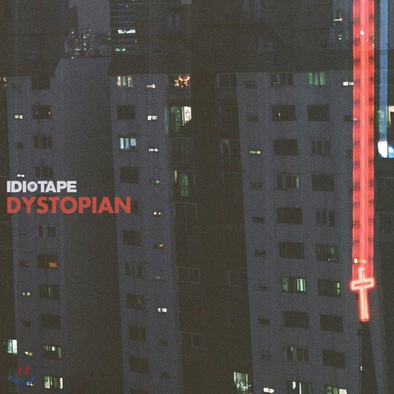 이디오테잎 (Idiotape) 3집 - Dystopian