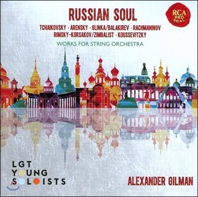 LGT Young Soloists 러시안 소울 - 차이코프스키 / 아렌스키 / 라흐마니노프: 현악 오케스트라를 위한 작품 (Russian Soul - Tchaikovsky / Arensky / Rachmaninov: Works for String Orchestra)