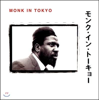 Thelonious Monk (텔로니어스 몽크) - Monk In Tokyo (1963년 도쿄 라이브)