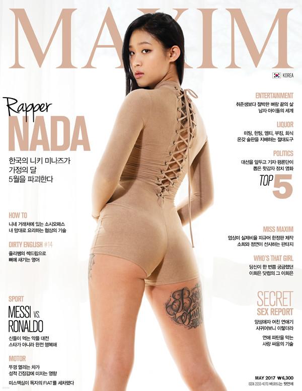 맥심 코리아 Maxim korea 2017년 5월