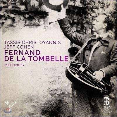 Tassis Christoyannis 페르낭 드 라 톰벨: 가곡 [멜로디] - 타시스 크리스토야니스, 제프 코헨 (Fernand de la Tombelle: Melodies)