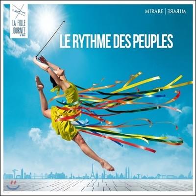 무곡의 축제 - 라 폴 주르네 2017 (Le Rythme des Peuples - La Folle Journee de Nantes)